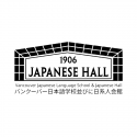 Vancouver Japanese Language School & Japanese Hall